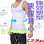 CPMAX 塑身衣 坦克背心 加壓背心 運動背心 健身衣 束胸收腹 塑身衣 塑身背心 修身背心 顯瘦背心【T02】