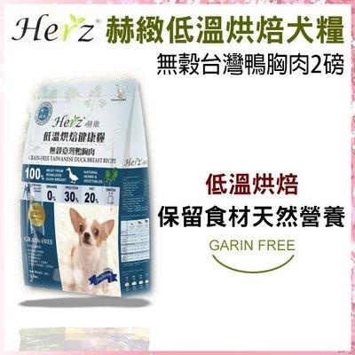 SNOW的家【訂購】Herz赫緻低溫烘焙犬糧-無穀台灣鴨胸肉2磅(81880012