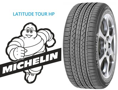 【車輪屋】米其林 LATITUDE TOUR HP 265/45-21 104W 私訊保證最低價 四輪送定位