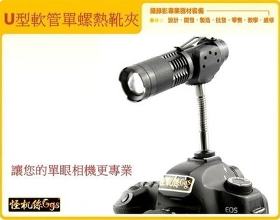 怪機絲 U型 軟管 單螺 熱靴 夾 燈夾 手電筒夾 led燈夾 耐用穩定 收音 補光