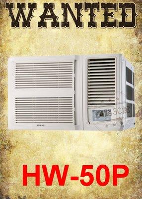 【網路3C館】 【來電18.7K】《HERAN禾聯7-9坪2.3噸4500kcal窗型冷氣HW-50P》【標準安裝另計】 高雄市