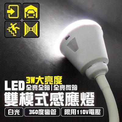 一年保固+公司貨+省電環保【明沛 LED彎管雙模式感應燈】雙模式/插頭型/高亮度/LED/MP5838【LD056】