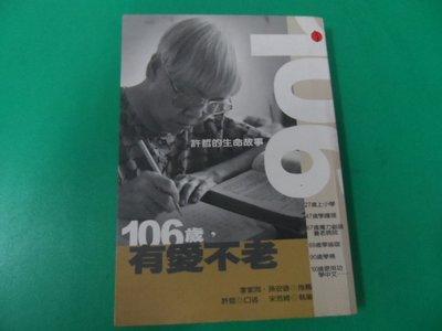 大熊舊書坊-106歲,有愛不老勇 許哲等/口述,宋芳綺, 立緒,ISBN:9789570411966-813