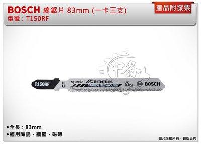 *中崙五金【附發票】BOSCH 博世 線鋸片 T150RF 83mm 磁磚切割線鋸片 (一卡三支)