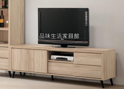 品味生活家具館@寶雅橡木色6尺電視櫃H-703-2@台北地區免運費(特價中)