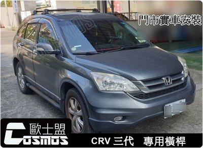 HONDA CRV三代(CRV3代)【專用橫桿】/行李架/車頂架/COSMOS高雄車架專業