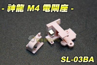 【翔準軍品AOG】神龍 M4 電閘座 電動槍 M4突擊步槍 BB槍 電動槍零件 步槍零件 SL-03BA