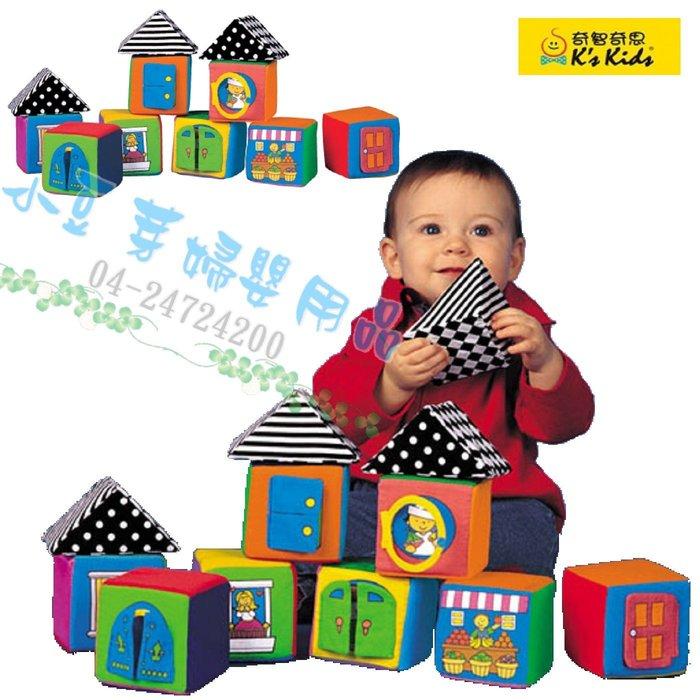 K's Kids 寶寶感官積木組 §小豆芽§ K's Kids 奇智奇思 益智玩具系列-寶寶感官積木組