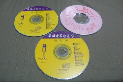 紫色小館83-------蔡幸娟-國語老歌珍藏{8.9}專輯1