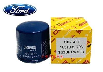 小俊汽車材料 FORD PRONTO 好幫手 1.0 飛鹿 機油芯 機油濾芯 GE-1417