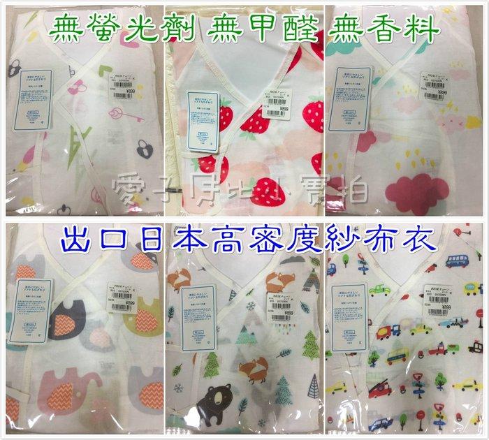 台灣現貨 新生兒高密度紗布衣 寶寶必備蝴蝶衣 蝴蝶衣 嬰兒紗布衣