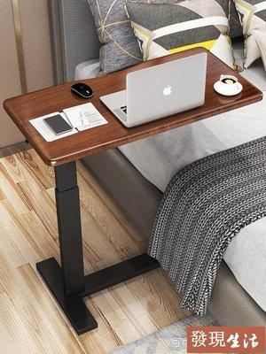 新品 免運  筆記本電腦桌可移動升降床邊桌懶人床上桌簡約沙發邊桌家用小桌子【發現生活】