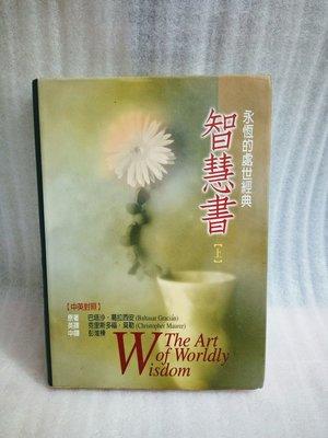 智慧書 永恆的處世經典 中英對照