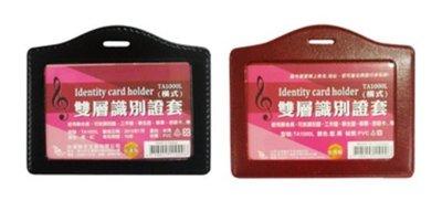 台灣製造 雙層識別證套(橫式) 工作證 學生證 車票 悠遊卡套 識別證 兩款【Star_EC】 現貨+預購