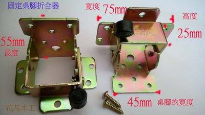 《花花木工DIY-18》-《固定桌腳折合器240元》(日式折疊桌腳)1組4個