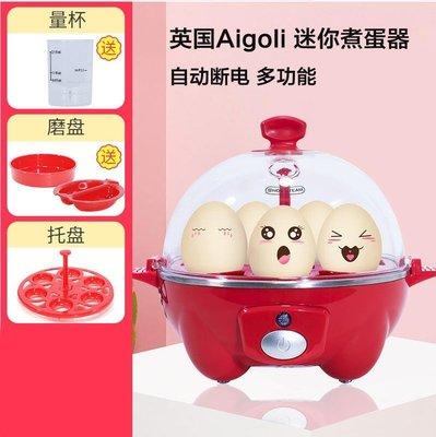 『格倫雅品』英國單層煮蛋器蒸蛋器家用迷妳 小型早餐機煮蛋機自動斷電多功能