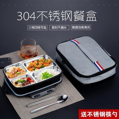 便當盒 304不鏽鋼飯盒便當盒帶蓋韓國食堂簡約長方形保溫分格快餐盤 【全館免運】