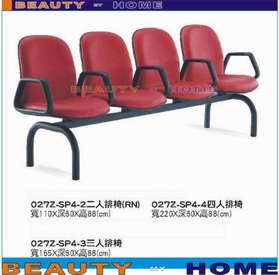 【Beauty My Home】19-CB-323-10四人座排椅【高雄】