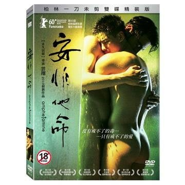 【 LECH 影音專賣坊~*】安非他命 DVD A608(二手片)滿千元免運費!