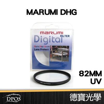 [德寶-台南] MARUMI DHG Lens Protect UV 82mm 多層鍍膜 保護鏡 福利品出清