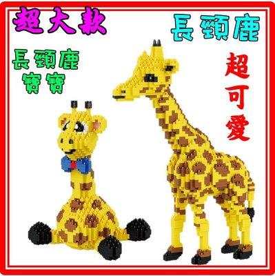 【方舟小舖】💥超可愛-長頸鹿💥動物園吉...