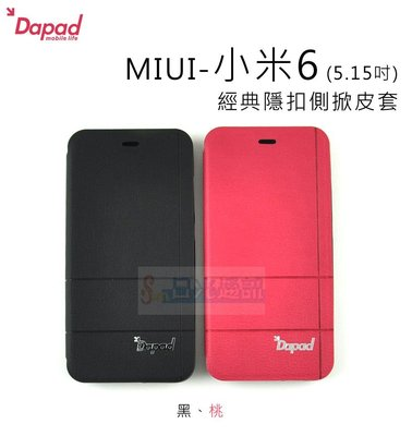 s日光通訊@DAPAD原廠 MIUI 小米6  5.15吋  經典隱扣側掀皮套