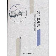 【簡書城】9787520308083 另一種聲音:20世紀英國左翼文學研究 簡體書/大陸書 2017-11-01 作者:陳茂林