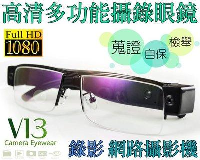 V13 眼鏡針孔攝影錄影機 1080P 插卡錄影筆 1920*1080 錄影眼鏡 可換近視鏡片 機車行車紀錄器~~