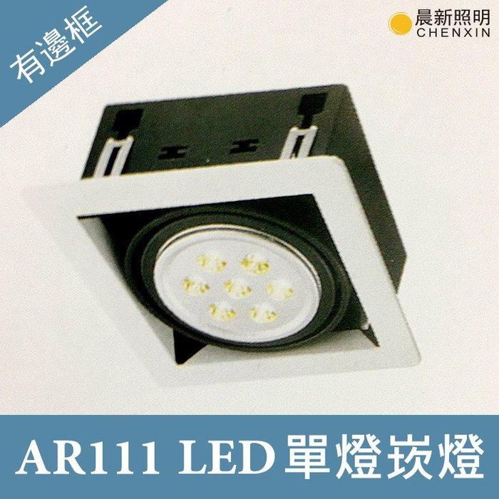 【晨新照明】BB05 LED AR111 崁燈 單燈 有邊框整組附光源 9W 7珠 客廳辦公室店面 另有雙燈 三燈