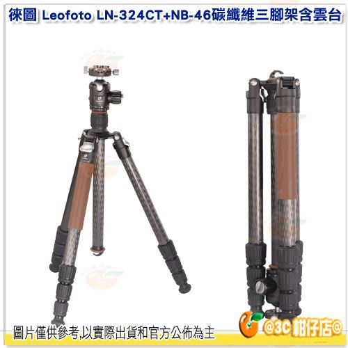 徠圖 Leofoto LN-324CT+NB-46碳纖維三腳架含雲台 公司貨 碳纖維 四節 三腳架 中軸 低角度
