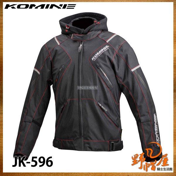 三重《野帽屋》日本 KOMINE JK-596 防摔衣 五件式護具 秋冬 保暖內裡可拆 防水。黑紅