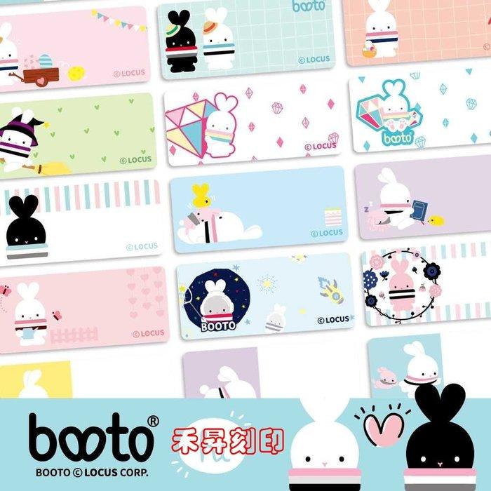 (423)啵兔 BOOTO 姓名貼紙 尺寸:3*1.3cm 165張 送收藏夾、特價每份:108元【有現貨可快速出貨】