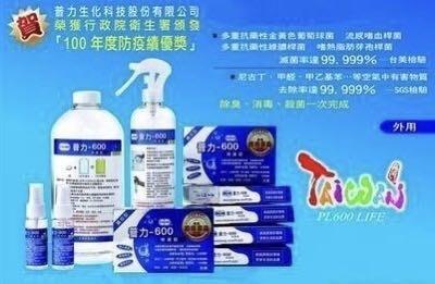 快速錠單盒套裝特惠價@普力600快速錠防疫好幫手二氧化氯~(除臭、殺菌、抗流感、除甲酫)~