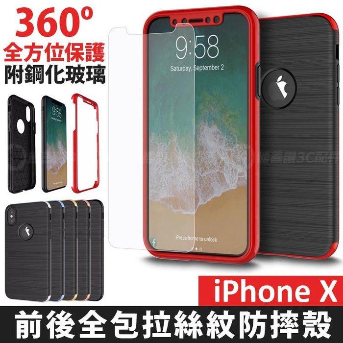 【360度全包】蘋果 iPhoneX Xs 前後全包拉絲紋防摔殼 + 螢幕鋼化玻璃貼 iPhone X iX 手機殼