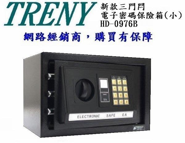 $小白白$ 電子密碼保險箱~三鋼牙~(小)HD-0976保管箱保險櫃金庫/現金箱現金櫃/收納櫃/零錢箱零錢櫃