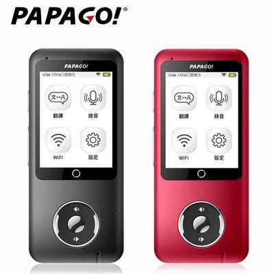 【PAPAGO !】TG-100 雙向智能語言口譯機翻譯機(支援44國語言)