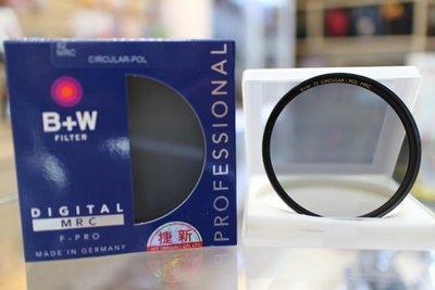 【日產旗艦】德國 B+W CPL MRC UV 62mm 多層鍍膜環型 偏光鏡 原廠公司貨 另有HOYA KENKO