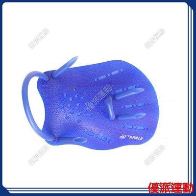 Contoured Swim Hand Paddles 帶可調節肩帶的游泳訓練槳 優派運動專門店