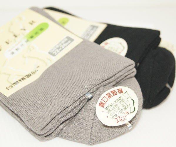 FELYR費拉~寬口氣墊休閒運動專用襪(男女適用)運動襪/休閒襪/學生襪