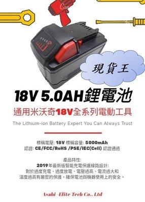 【現貨王】米沃奇m18 18V相容鋰電池-5000mAh LED電量顯示