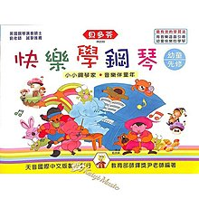 【Kaiyi Music】《貝多芬》快樂學鋼琴-幼童先修