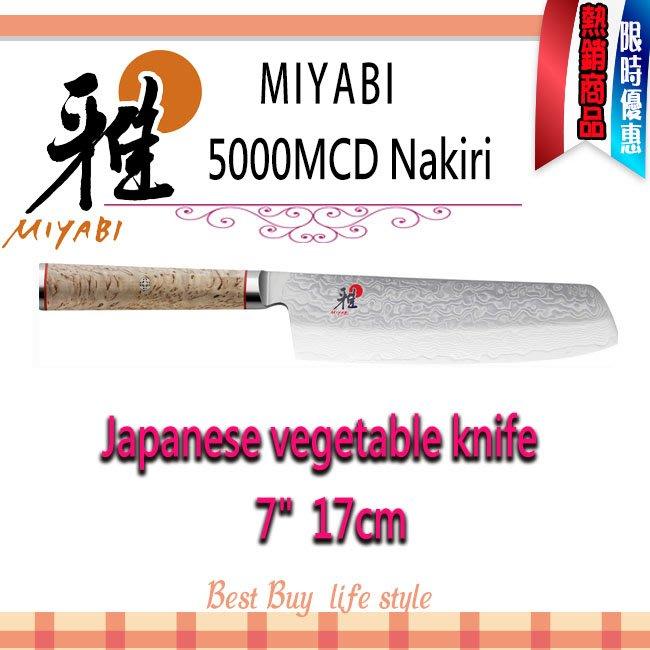 德國 Zwilling MIYABI  雅  5000MCD Nakiri 7吋 17cm  切菜刀  蔬果刀 日本製