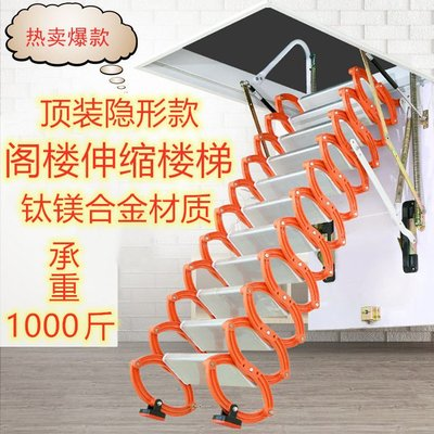 台灣保質~ 閣樓隱形伸縮樓梯家用定做折疊升降梯隔層室內外復試收縮拉伸梯子