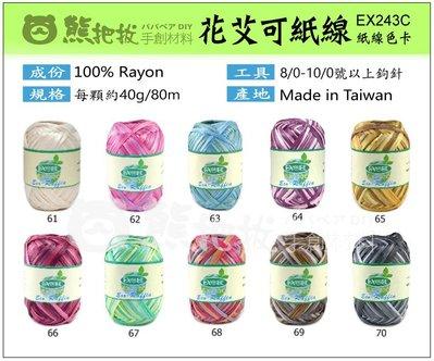 【EX243C花艾可紙線(花色)】(62缺貨) 紙線 手工編織 沙灘遮陽帽 草帽