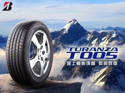 【樹林輪胎】   T005 205/55-16 91W 普利司通輪胎