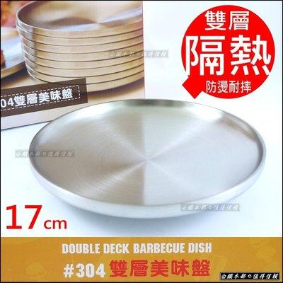 白鐵本部㊣A~OK~#304雙層不鏽鋼美味盤 隔熱盤17cm~安全無毒 防燙 烤肉盤 露營