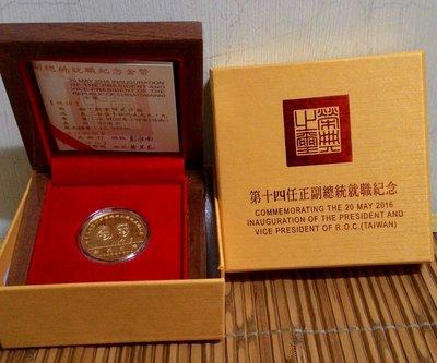 第14任總統就職紀念金幣