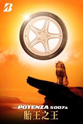【樹林輪胎】S007A 225/45-19 96Y 普利司通輪胎