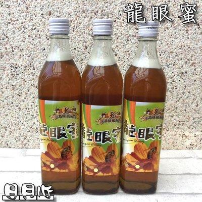 龍眼蜜 (附發票) 750公克 台灣產 檢驗合格 蜂蜜 龍眼蜜 龍眼蜂蜜 純蜂蜜【日月心】