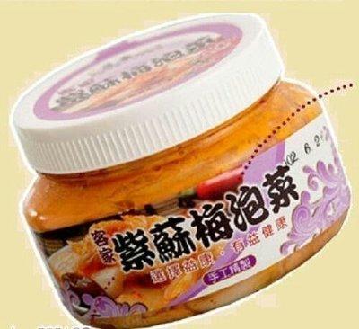 R(免運)【益康泡菜】客家紫蘇梅泡菜(500g±10g) x6罐超值組-小辣,大辣選擇 (0525)